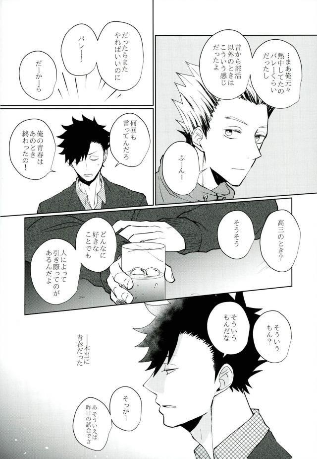 【黒尾×澤村】息抜きのために行ったゲイバーでまさかのかつての友人に会うことに…www【ハイキュー‼ BL同人誌】 011