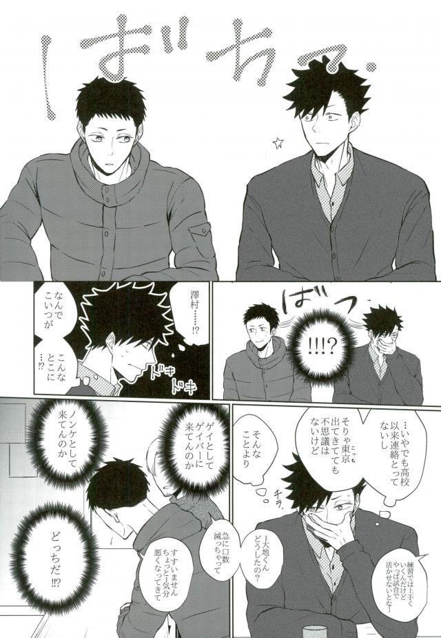 【黒尾×澤村】息抜きのために行ったゲイバーでまさかのかつての友人に会うことに…www【ハイキュー‼ BL同人誌】 013
