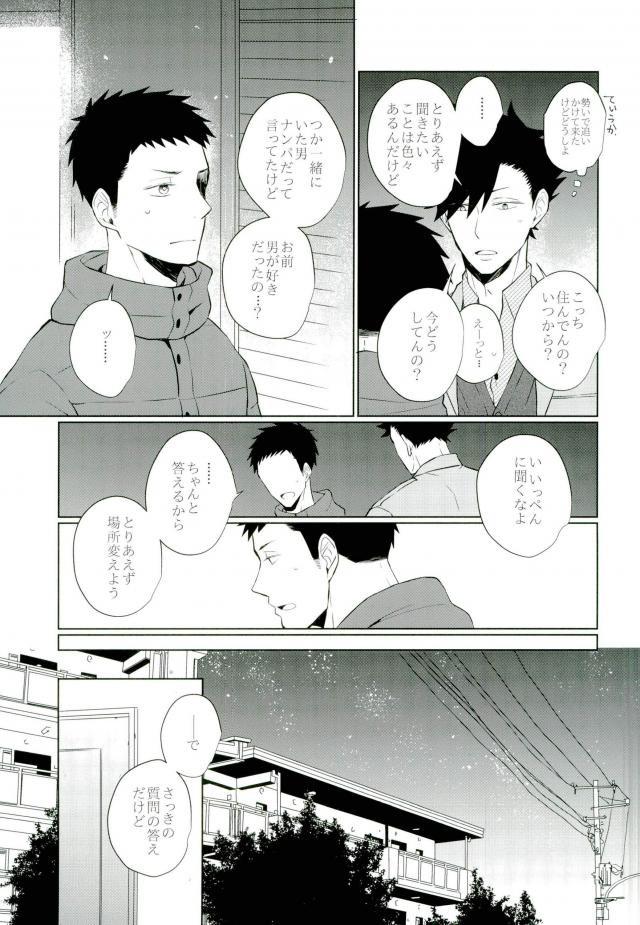 【黒尾×澤村】息抜きのために行ったゲイバーでまさかのかつての友人に会うことに…www【ハイキュー‼ BL同人誌】 016