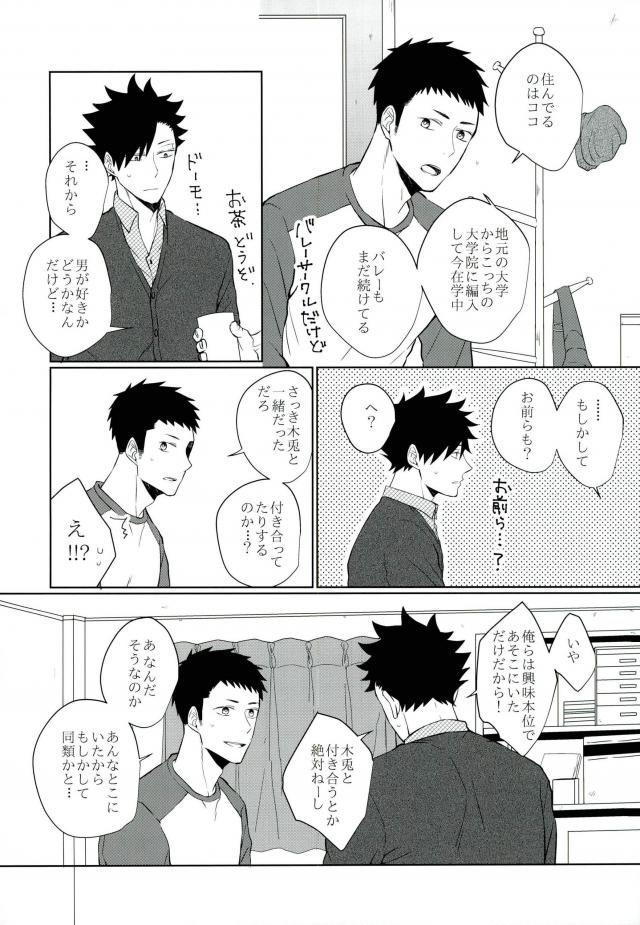 【黒尾×澤村】息抜きのために行ったゲイバーでまさかのかつての友人に会うことに…www【ハイキュー‼ BL同人誌】 017