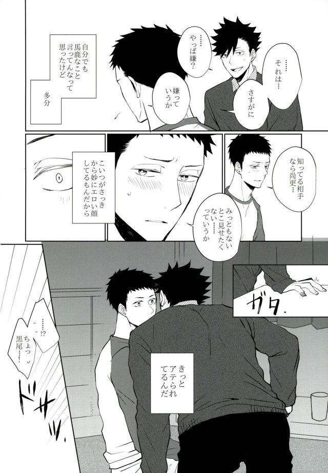 【黒尾×澤村】息抜きのために行ったゲイバーでまさかのかつての友人に会うことに…www【ハイキュー‼ BL同人誌】 021