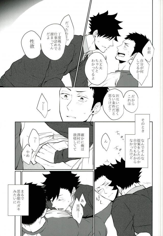 【黒尾×澤村】息抜きのために行ったゲイバーでまさかのかつての友人に会うことに…www【ハイキュー‼ BL同人誌】 022