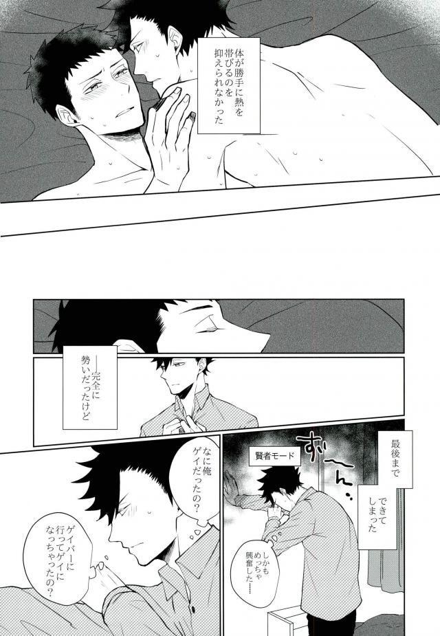 【黒尾×澤村】息抜きのために行ったゲイバーでまさかのかつての友人に会うことに…www【ハイキュー‼ BL同人誌】 023