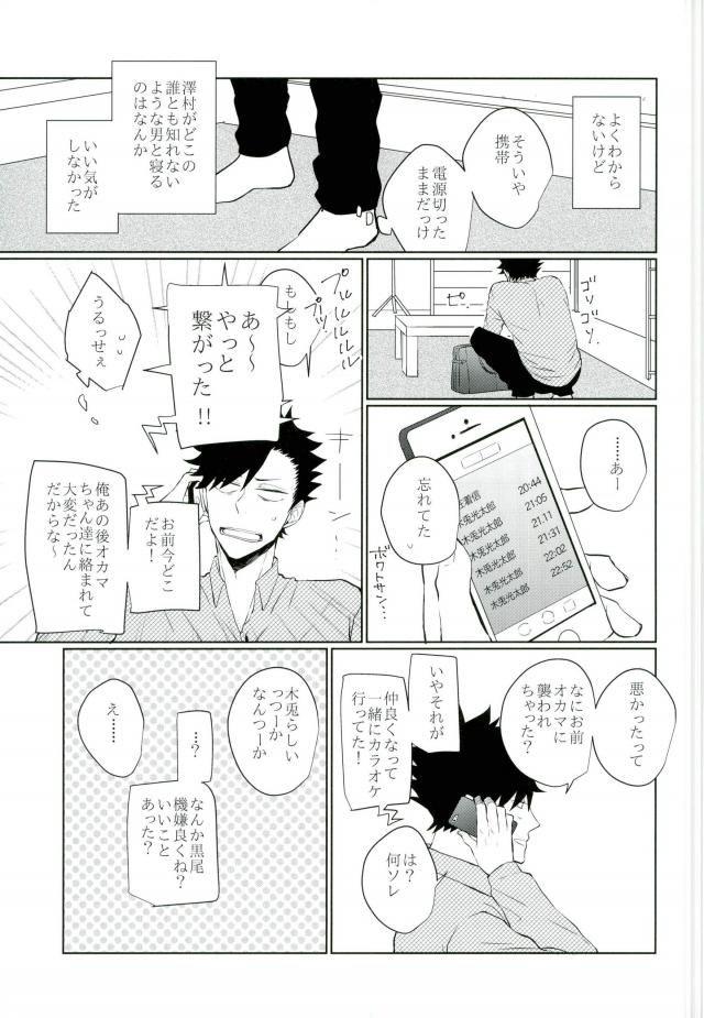 【黒尾×澤村】息抜きのために行ったゲイバーでまさかのかつての友人に会うことに…www【ハイキュー‼ BL同人誌】 024
