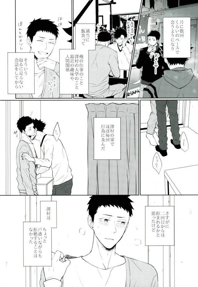 【黒尾×澤村】息抜きのために行ったゲイバーでまさかのかつての友人に会うことに…www【ハイキュー‼ BL同人誌】 027
