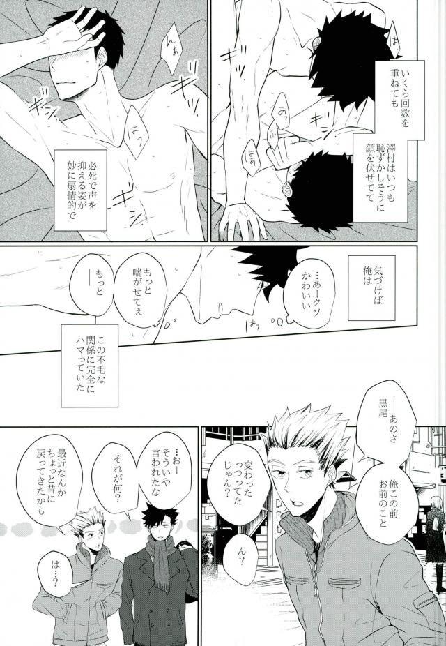 【黒尾×澤村】息抜きのために行ったゲイバーでまさかのかつての友人に会うことに…www【ハイキュー‼ BL同人誌】 028