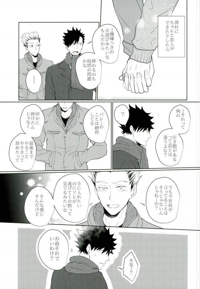 【黒尾×澤村】息抜きのために行ったゲイバーでまさかのかつての友人に会うことに…www【ハイキュー‼ BL同人誌】 030