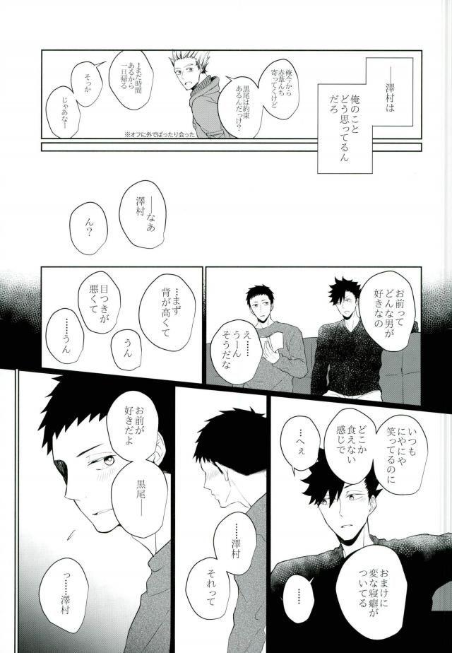 【黒尾×澤村】息抜きのために行ったゲイバーでまさかのかつての友人に会うことに…www【ハイキュー‼ BL同人誌】 032