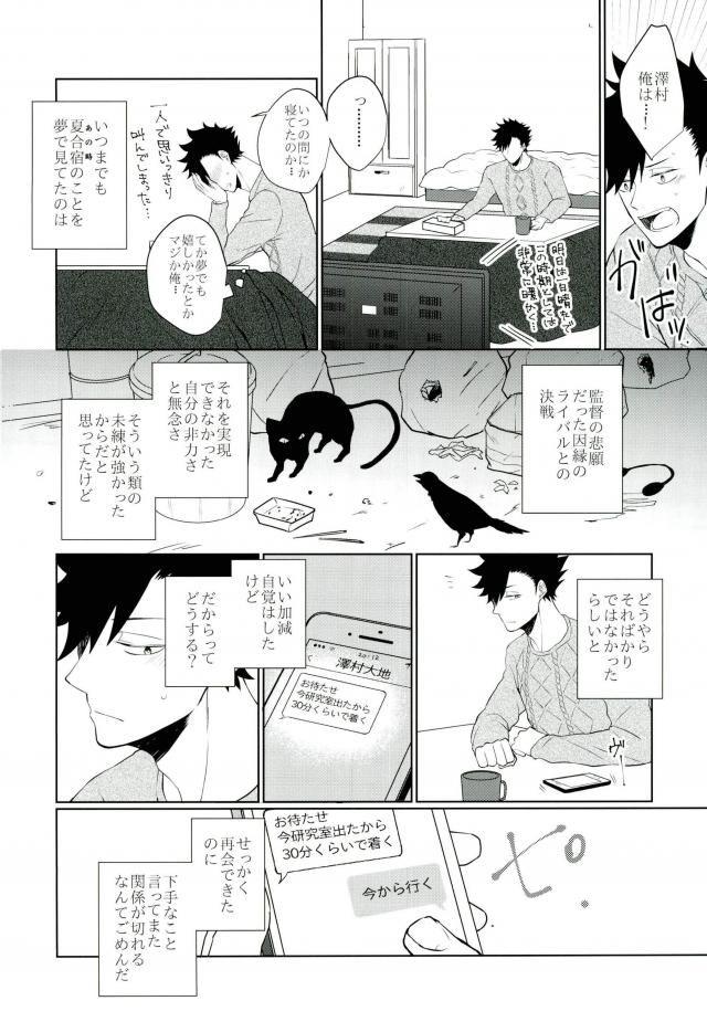 【黒尾×澤村】息抜きのために行ったゲイバーでまさかのかつての友人に会うことに…www【ハイキュー‼ BL同人誌】 033