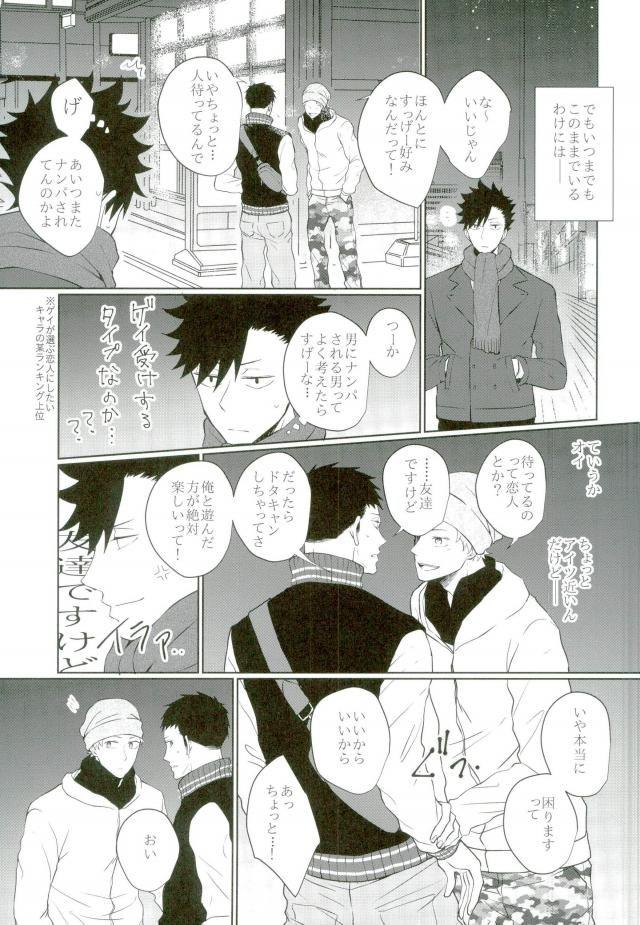 【黒尾×澤村】息抜きのために行ったゲイバーでまさかのかつての友人に会うことに…www【ハイキュー‼ BL同人誌】 034