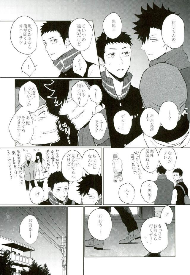 【黒尾×澤村】息抜きのために行ったゲイバーでまさかのかつての友人に会うことに…www【ハイキュー‼ BL同人誌】 035