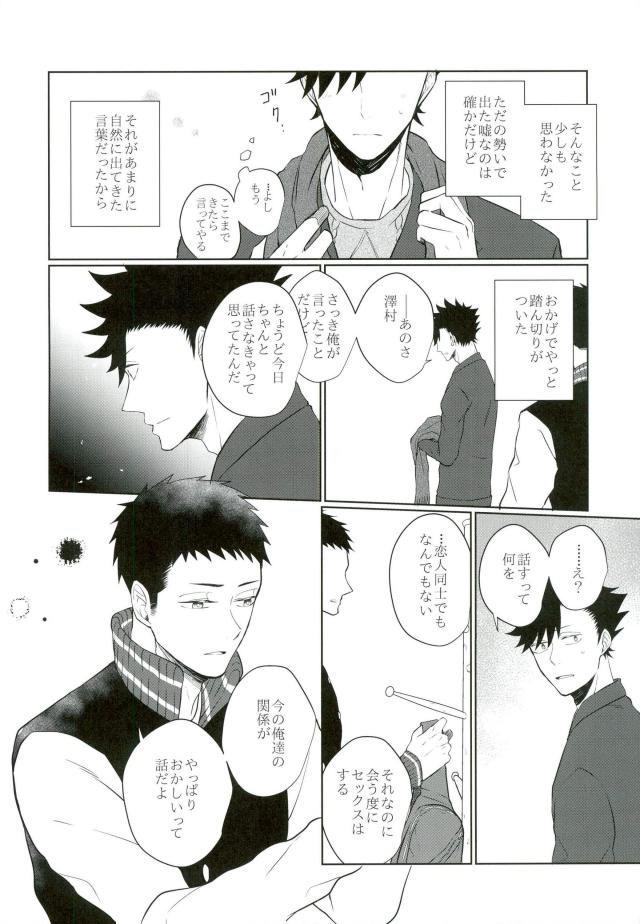 【黒尾×澤村】息抜きのために行ったゲイバーでまさかのかつての友人に会うことに…www【ハイキュー‼ BL同人誌】 037