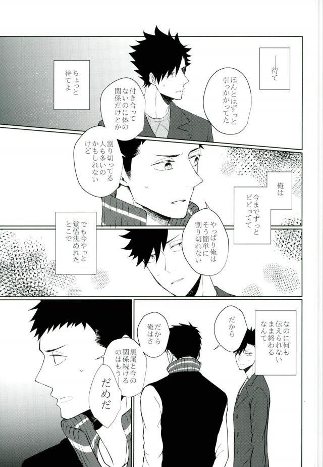【黒尾×澤村】息抜きのために行ったゲイバーでまさかのかつての友人に会うことに…www【ハイキュー‼ BL同人誌】 038
