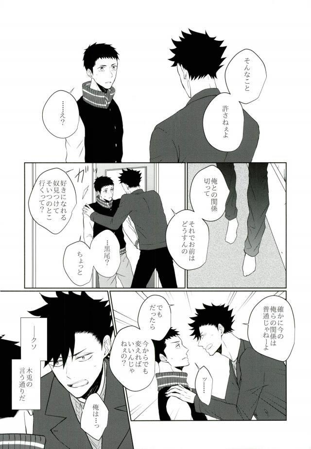 【黒尾×澤村】息抜きのために行ったゲイバーでまさかのかつての友人に会うことに…www【ハイキュー‼ BL同人誌】 039