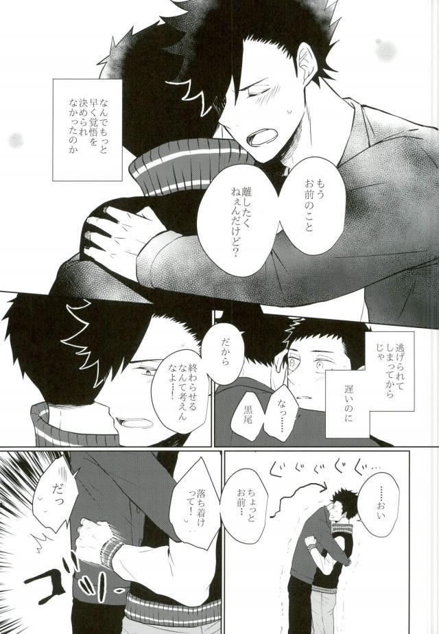 【黒尾×澤村】息抜きのために行ったゲイバーでまさかのかつての友人に会うことに…www【ハイキュー‼ BL同人誌】 040