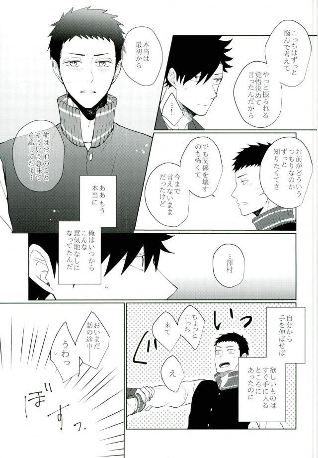 【黒尾×澤村】息抜きのために行ったゲイバーでまさかのかつての友人に会うことに…www【ハイキュー‼ BL同人誌】 042