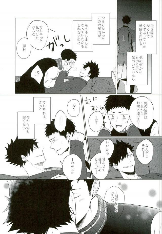 【黒尾×澤村】息抜きのために行ったゲイバーでまさかのかつての友人に会うことに…www【ハイキュー‼ BL同人誌】 044