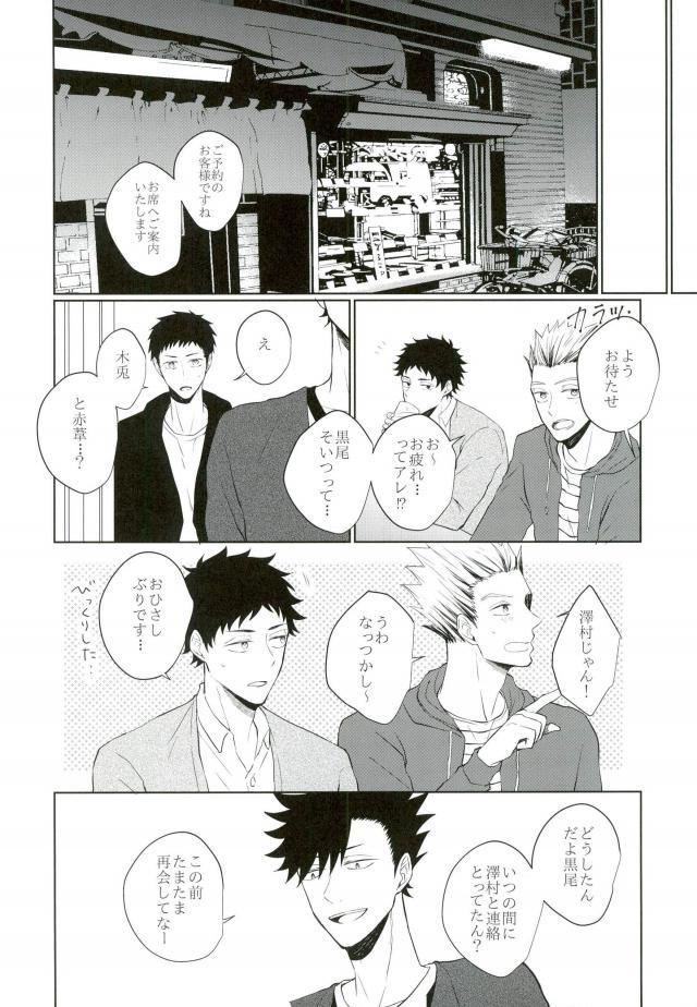 【黒尾×澤村】息抜きのために行ったゲイバーでまさかのかつての友人に会うことに…www【ハイキュー‼ BL同人誌】 045