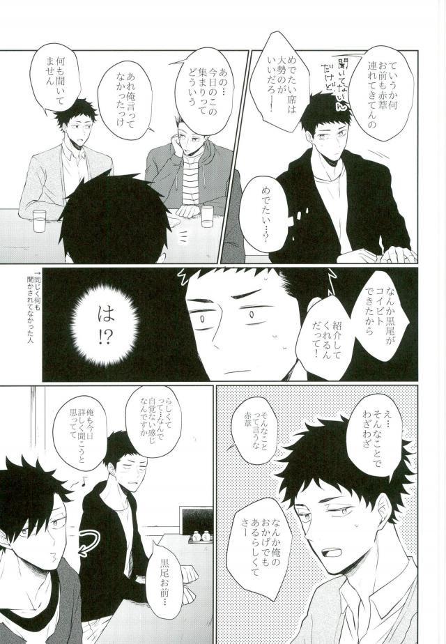 【黒尾×澤村】息抜きのために行ったゲイバーでまさかのかつての友人に会うことに…www【ハイキュー‼ BL同人誌】 046