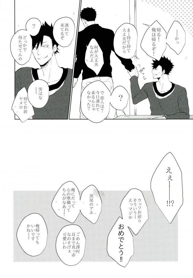 【黒尾×澤村】息抜きのために行ったゲイバーでまさかのかつての友人に会うことに…www【ハイキュー‼ BL同人誌】 047