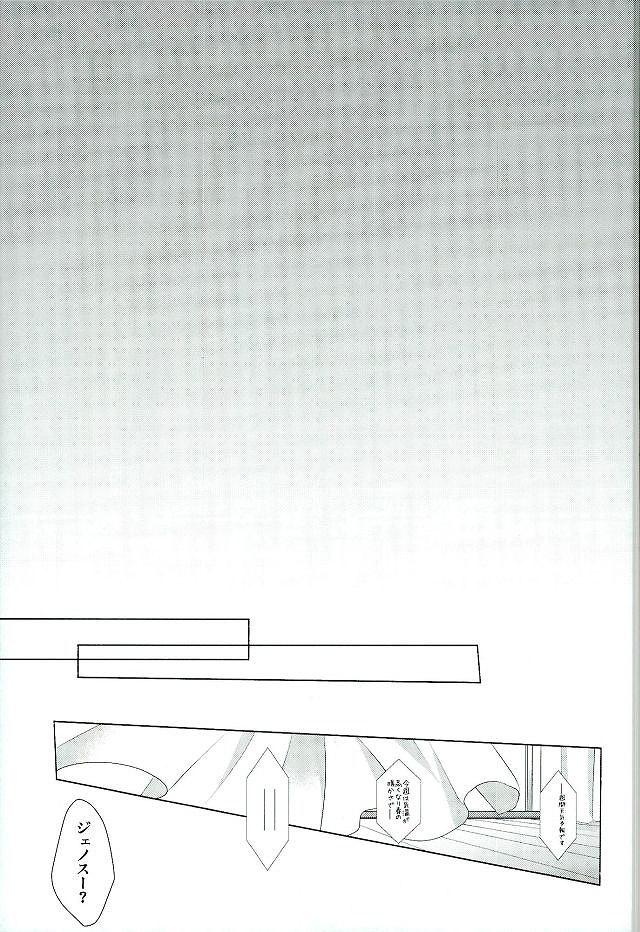 【BL同人誌】怪人の花粉で声が出なくなったサイタマ!ジェノスに告白されたタイミングで声を失ったから、色々変な方向にいっちゃって・・・wwww【ワンパンマン】 038