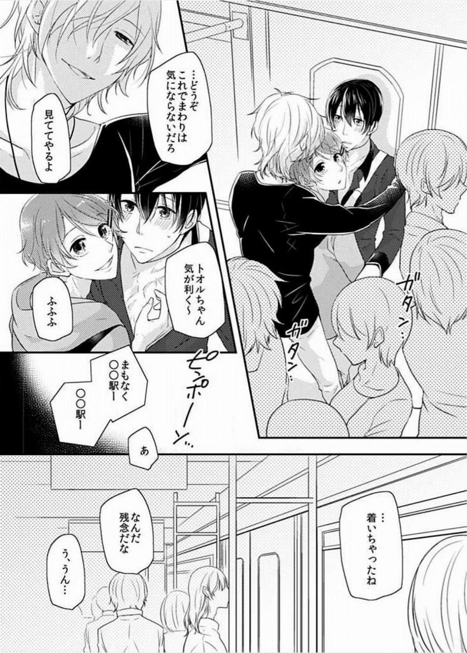 【BL同人誌】SNSで出会った3人は、ちょっと変わった性癖があるようで・・・ホテルまで我慢した後はザーメンまみれの濃厚セックスでイキ狂う♡ 006