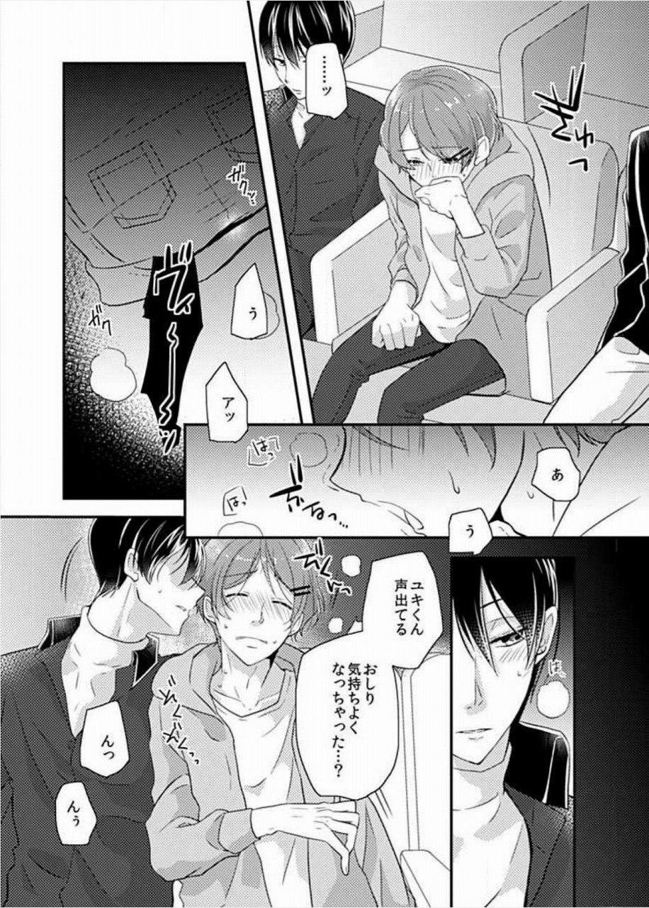 【BL同人誌】SNSで出会った3人は、ちょっと変わった性癖があるようで・・・ホテルまで我慢した後はザーメンまみれの濃厚セックスでイキ狂う♡ 009
