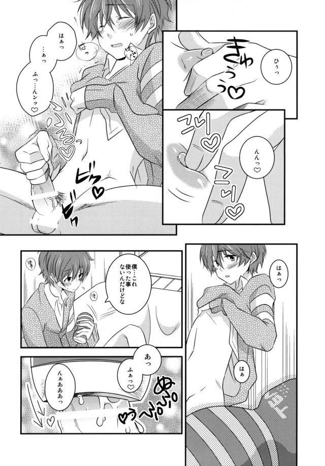 【BL同人誌】カズマとの約束を忘れていた健二は、お仕置きにテンガでオナニーさせられてお互い大興奮www我慢の限界のカズマに押し倒されて玩具プレイ楽しんじゃう♪【サマーウォーズ】 015