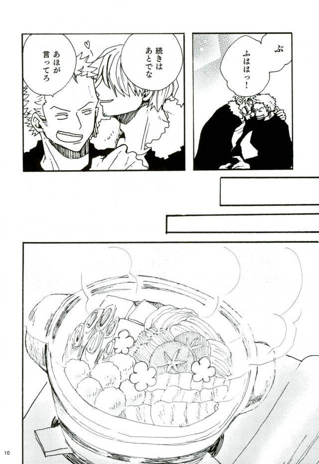 【BL同人誌】みんなで年越しをするため、ゾロの家に集まってお鍋を作るサンジ♪ゾロに触るのを我慢していたサンジは、寝落ちしたゾロをコタツの中で手コキ射精させちゃうwww【ONEPIECE】 008