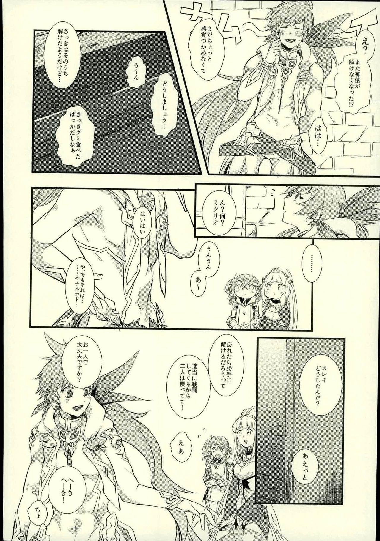 【BL同人誌】神衣脱げなくなったスレイ、疲れる為にミクリオとオナニーしたたはいいけれど・・・憑魔に目をつけられた二人は、一緒にそのまま憑魔の触手に犯されまくっちゃうwwww【テイルズ オブ ゼスティリア】 003