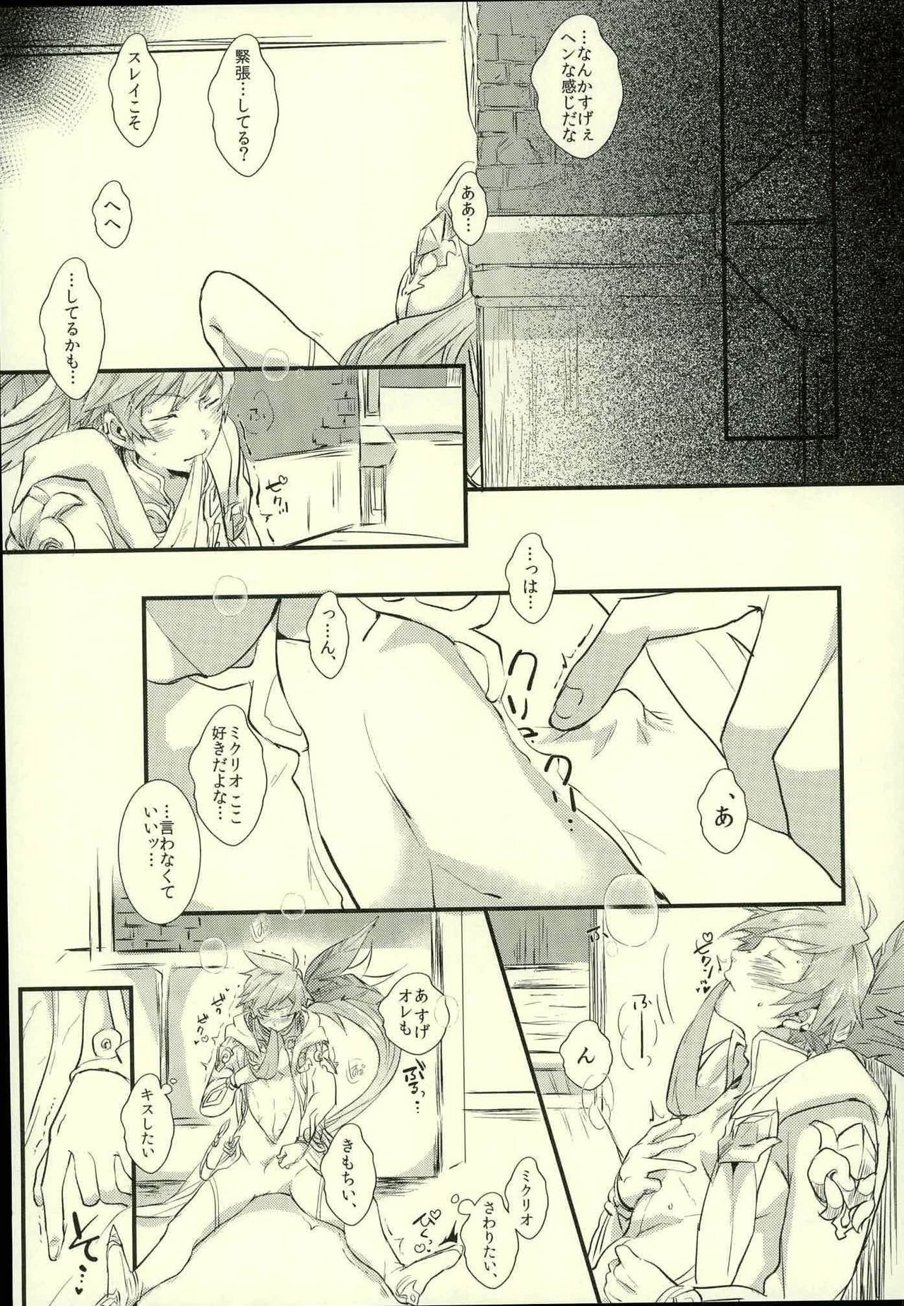 【BL同人誌】神衣脱げなくなったスレイ、疲れる為にミクリオとオナニーしたたはいいけれど・・・憑魔に目をつけられた二人は、一緒にそのまま憑魔の触手に犯されまくっちゃうwwww【テイルズ オブ ゼスティリア】 006