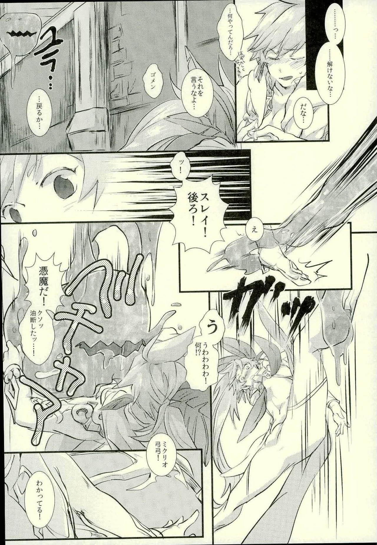 【BL同人誌】神衣脱げなくなったスレイ、疲れる為にミクリオとオナニーしたたはいいけれど・・・憑魔に目をつけられた二人は、一緒にそのまま憑魔の触手に犯されまくっちゃうwwww【テイルズ オブ ゼスティリア】 008
