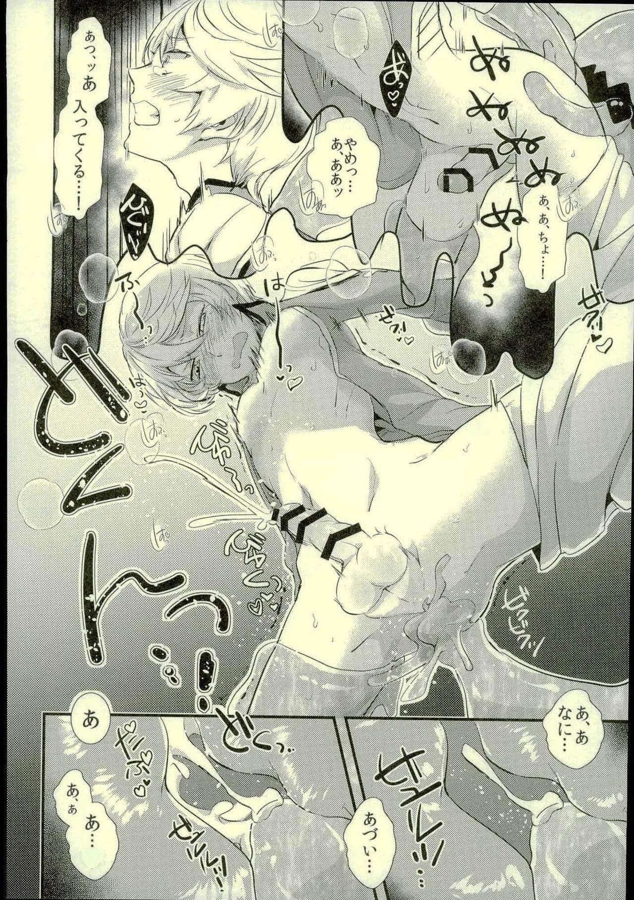 【BL同人誌】神衣脱げなくなったスレイ、疲れる為にミクリオとオナニーしたたはいいけれど・・・憑魔に目をつけられた二人は、一緒にそのまま憑魔の触手に犯されまくっちゃうwwww【テイルズ オブ ゼスティリア】 013