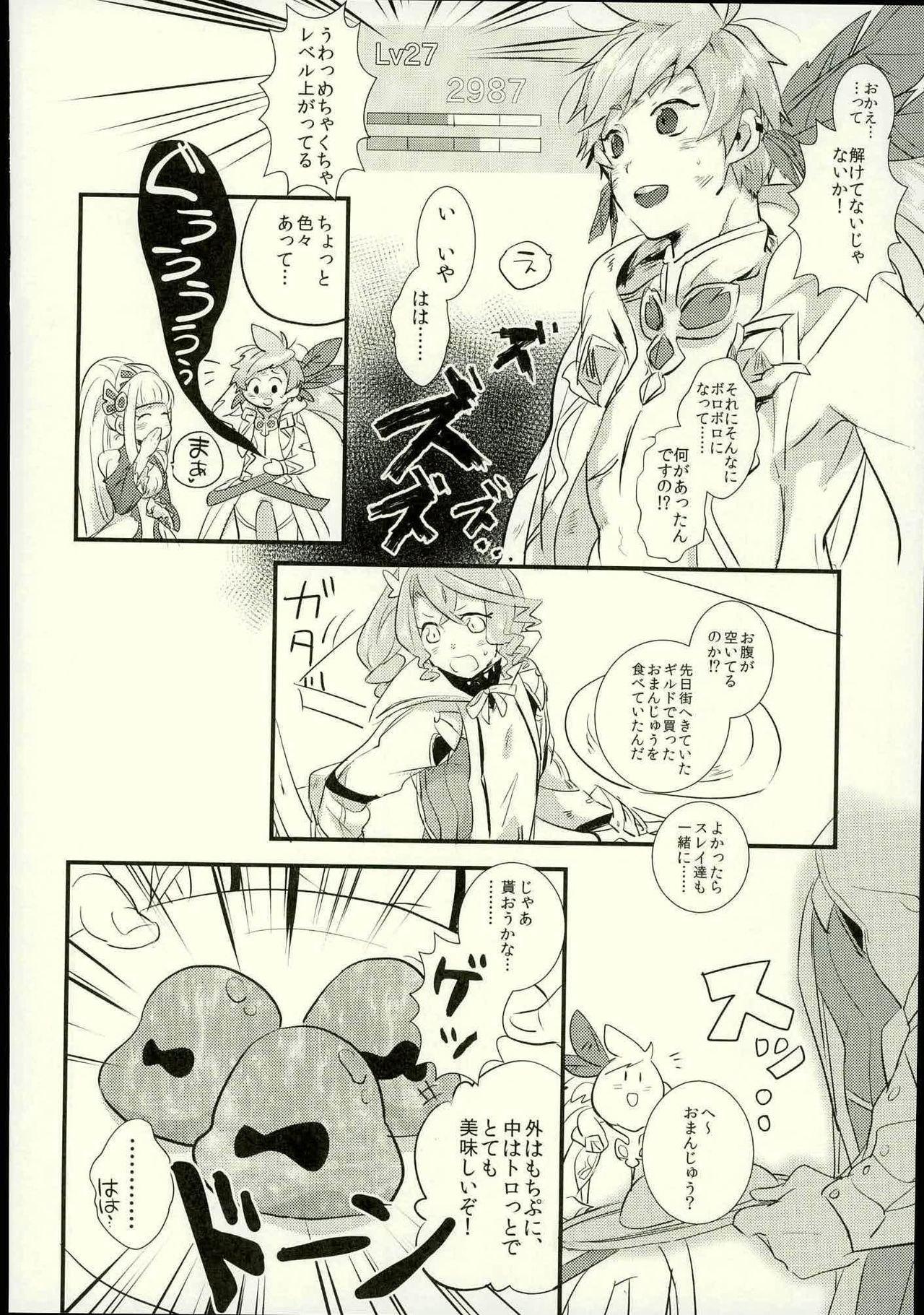 【BL同人誌】神衣脱げなくなったスレイ、疲れる為にミクリオとオナニーしたたはいいけれど・・・憑魔に目をつけられた二人は、一緒にそのまま憑魔の触手に犯されまくっちゃうwwww【テイルズ オブ ゼスティリア】 017