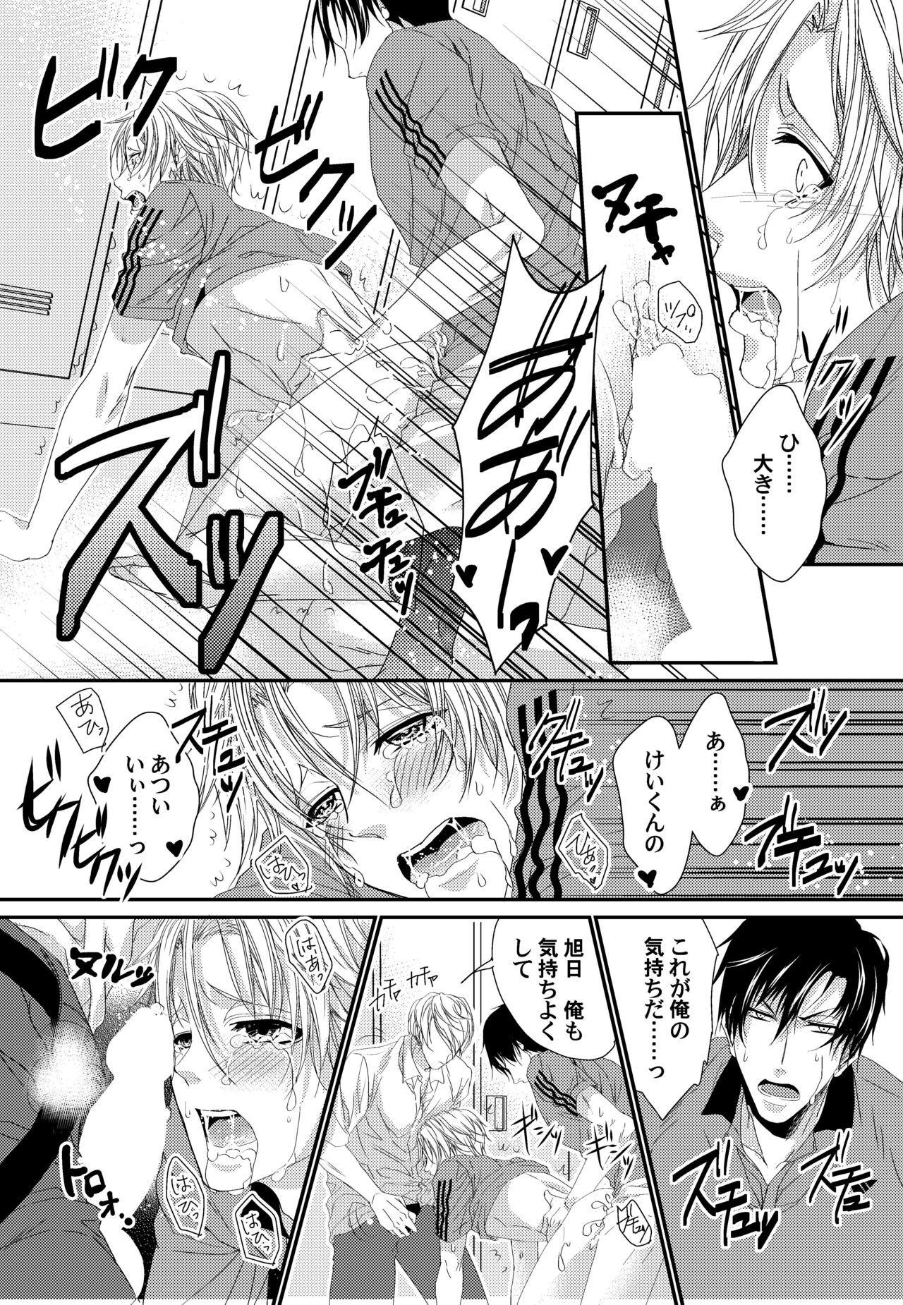 【BL同人誌】テニス部員の3人は、誰と組むかで可愛い旭日の取り合いに・・・!媚薬盛られて蕩ける旭日と身体の相性がいいのはどっちか試すため、部室で激しい3Pしちゃうwwww【オリジナル】 021