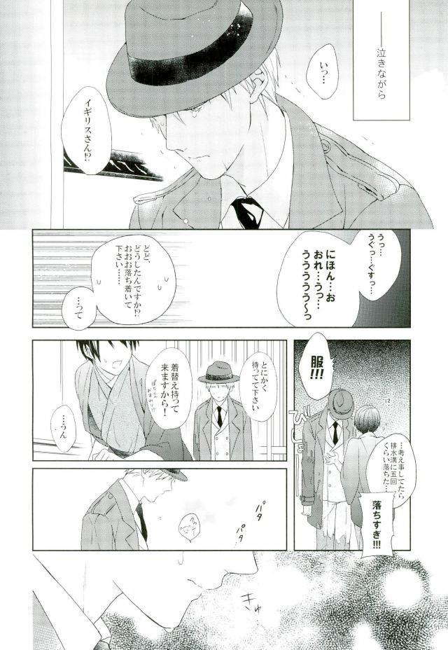 【ヘタリア BL同人】フランスに言われたことを気にして悩んでいたイギリスは、日本の家をある決意をして訪れる・・・そうして既成事実を作っちゃった二人の恋が先に進むのは、まだまだ遠い未来になりそうだwww 003