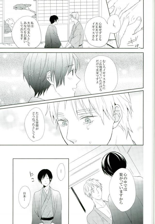 【ヘタリア BL同人】フランスに言われたことを気にして悩んでいたイギリスは、日本の家をある決意をして訪れる・・・そうして既成事実を作っちゃった二人の恋が先に進むのは、まだまだ遠い未来になりそうだwww 006