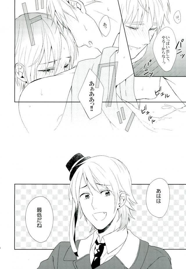 【ヘタリア BL同人】フランスに言われたことを気にして悩んでいたイギリスは、日本の家をある決意をして訪れる・・・そうして既成事実を作っちゃった二人の恋が先に進むのは、まだまだ遠い未来になりそうだwww 017