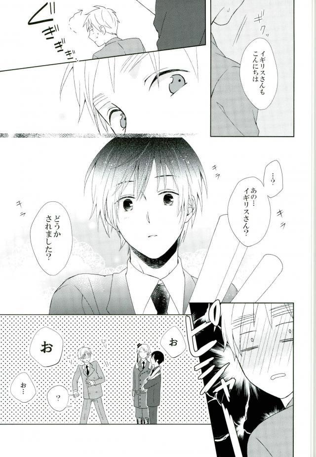 【ヘタリア BL同人】フランスに言われたことを気にして悩んでいたイギリスは、日本の家をある決意をして訪れる・・・そうして既成事実を作っちゃった二人の恋が先に進むのは、まだまだ遠い未来になりそうだwww 020