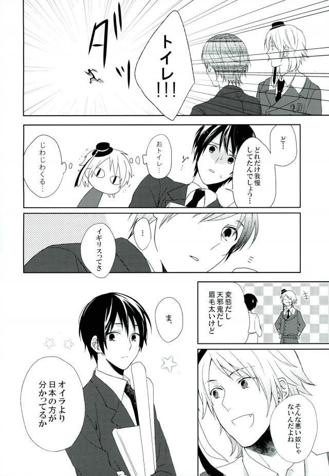 【ヘタリア BL同人】フランスに言われたことを気にして悩んでいたイギリスは、日本の家をある決意をして訪れる・・・そうして既成事実を作っちゃった二人の恋が先に進むのは、まだまだ遠い未来になりそうだwww 021