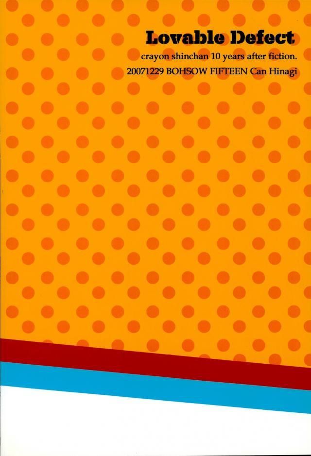 【クレヨンしんちゃん BL同人】中学生になったしんのすけと風間くんは、お互いへの気持ちに自覚がないまま卒業間近・・・何気ない日常と二人の関係がゆっくり進む優しい1冊wwww【クレヨンしんちゃん BL同人誌】 037
