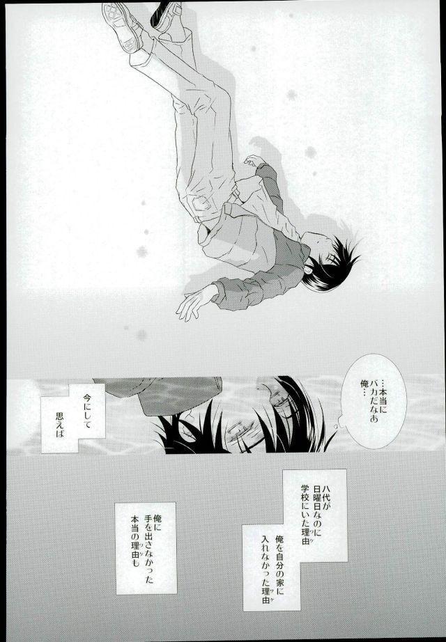 【僕街 BL同人誌】冷たい水の中で蘇る八代への気持ち・・・まだ何も知らなかった悟は夢精に驚き、なぜか八代に抜いてもらうことにwwwそんな二人の、どことなく切なさが漂う1冊! 021