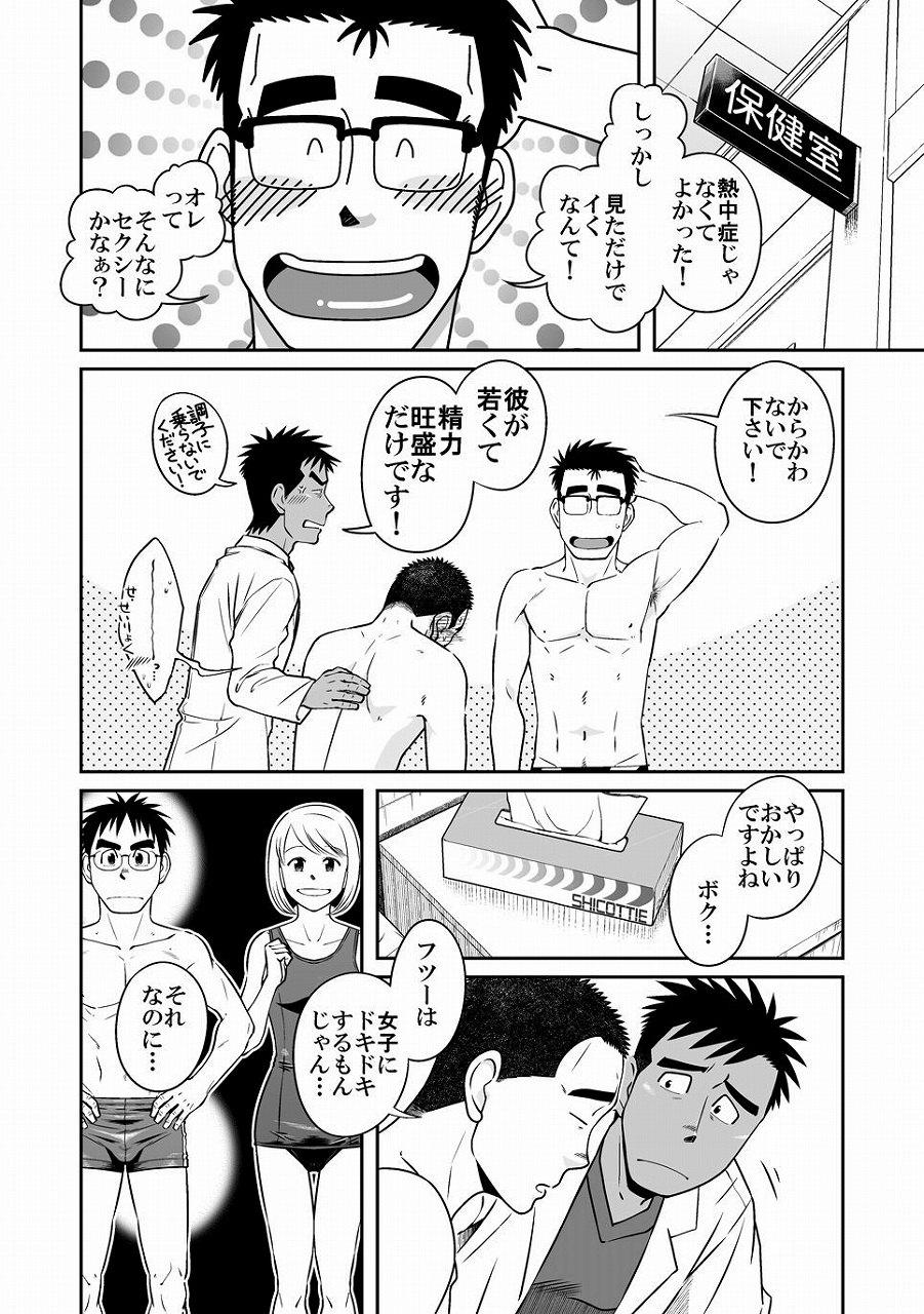 【BL同人誌】プールの補習中・・・同性の水着姿に興奮してイっちゃった糸井!そんな生徒の悩みを軽くするため、先生たちが自らお手本セックス見せつけちゃうwww3人同時に射精フィニッシュで精液まみれ♪ 005