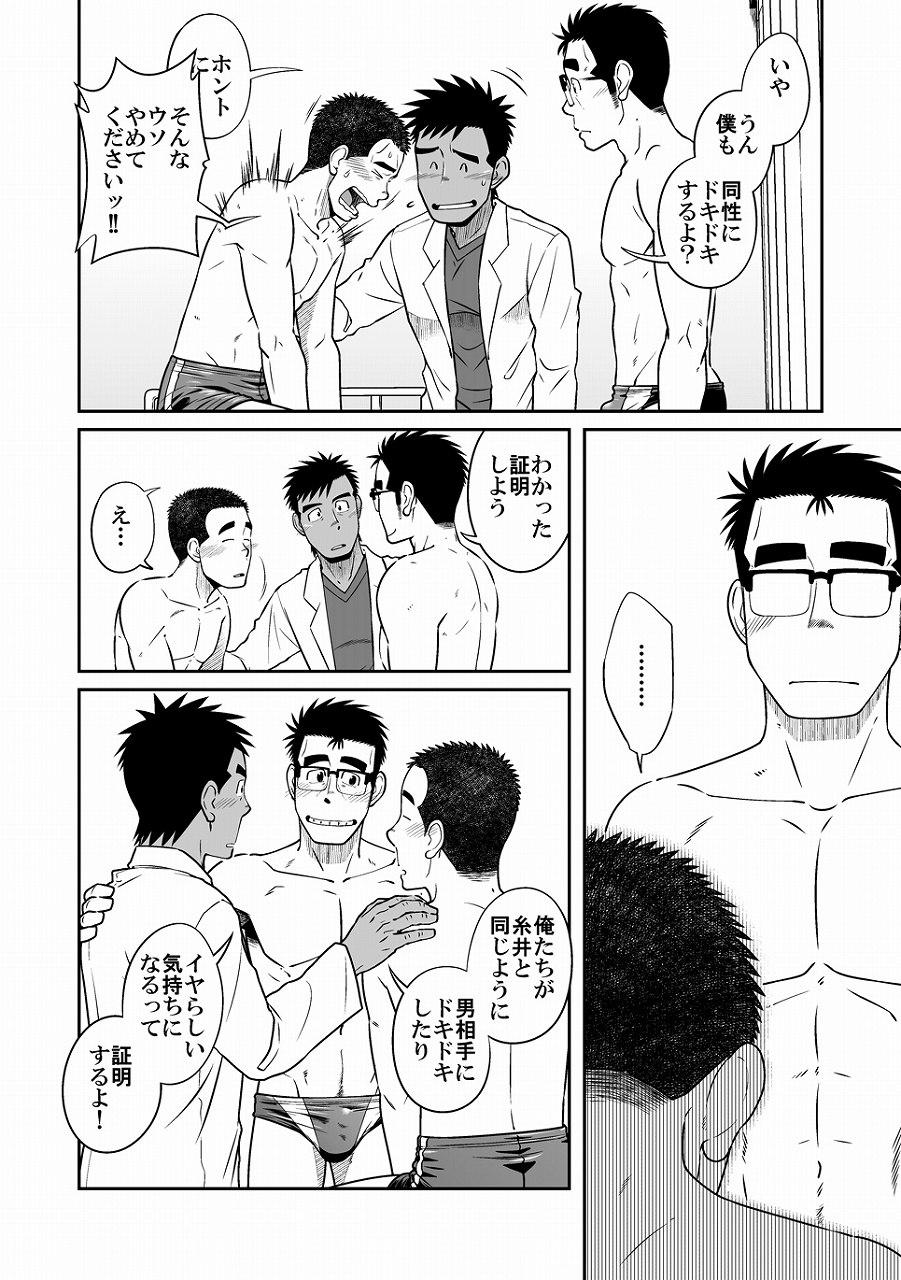 【BL同人誌】プールの補習中・・・同性の水着姿に興奮してイっちゃった糸井!そんな生徒の悩みを軽くするため、先生たちが自らお手本セックス見せつけちゃうwww3人同時に射精フィニッシュで精液まみれ♪ 007