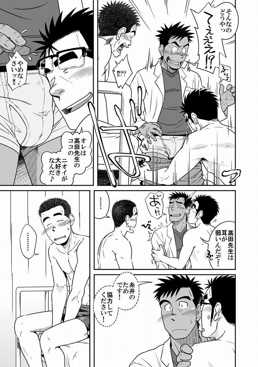 【BL同人誌】プールの補習中・・・同性の水着姿に興奮してイっちゃった糸井!そんな生徒の悩みを軽くするため、先生たちが自らお手本セックス見せつけちゃうwww3人同時に射精フィニッシュで精液まみれ♪ 008