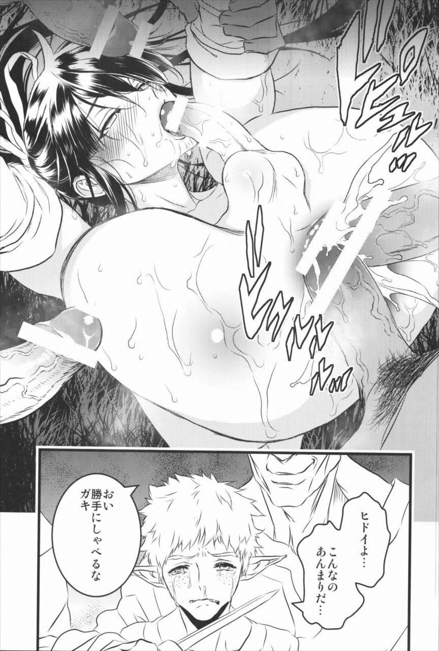 【ドリフターズ BL同人誌】エルフを助けようとした与一、モブに捕まって女みたいに蹂躙されるwww抵抗しつつも輪姦された結果・・・精液まみれになっちゃったwwww 026