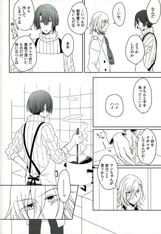 【うたプリ BL同人】ロケが終わって真斗の待つ部屋へと帰るレン♪キッチンでエプロン姿の真斗に興奮しちゃったレンは、そのまま立ちバックで挿入されて激しくイっちゃうwwww 005