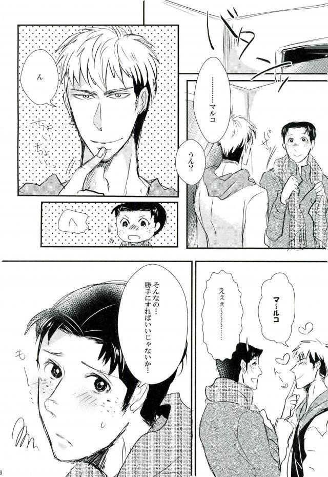 【進撃の巨人 BL同人誌】ジャンの激しい束縛を目の当たりにしたアルミンは、マルコのことがちょっと心配・・・のはずが翌日マルコの手首に縛った跡が・・・ 004