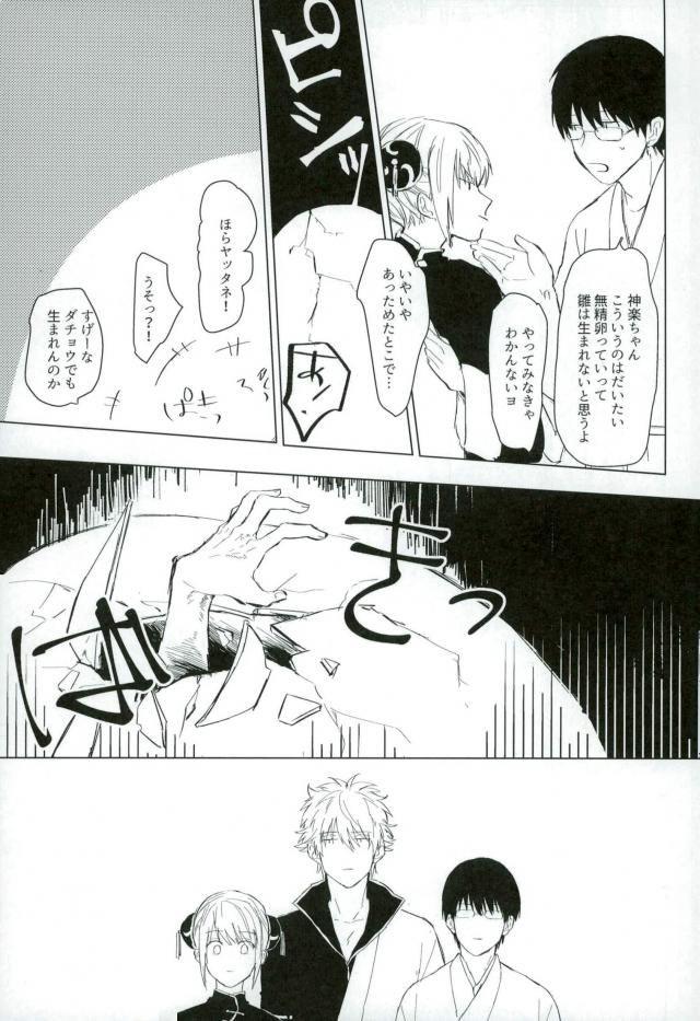 【銀魂 BL同人】空腹で倒れた土方十四郎にお粥を食べさせてあげる坂田銀時。素直にならない土方十四郎にキスをして添い寝をする。意地を張っていた土方十四郎も次第に・・・ 008