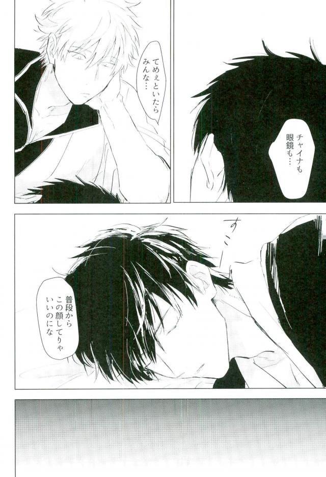 【銀魂 BL同人】空腹で倒れた土方十四郎にお粥を食べさせてあげる坂田銀時。素直にならない土方十四郎にキスをして添い寝をする。意地を張っていた土方十四郎も次第に・・・ 033